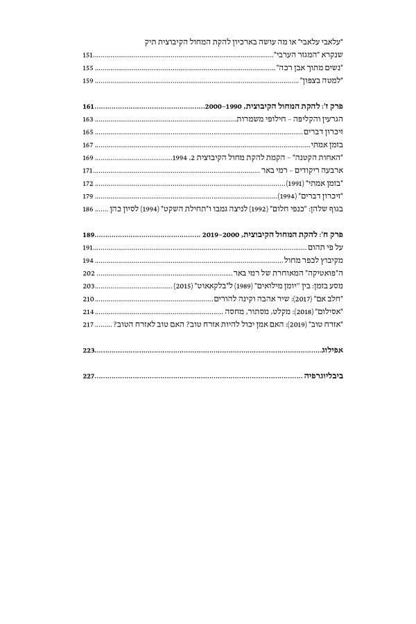 hagrin vehaklipa p6 (1)
